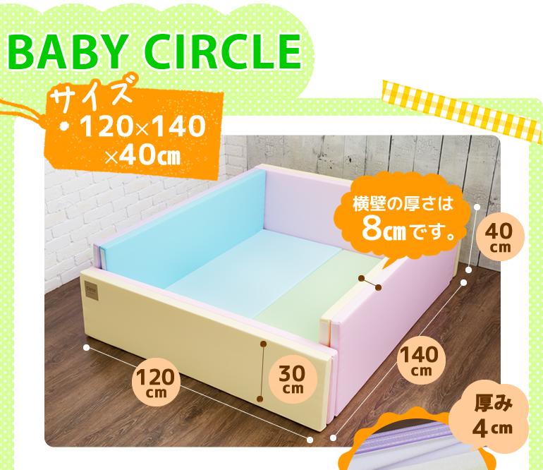 BABY CRICLE サイズ120x140x40?