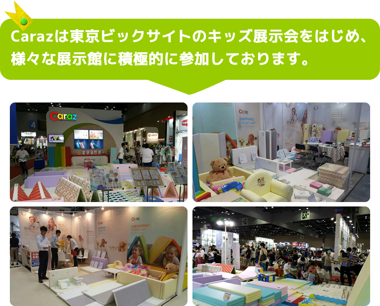 Carazは東京ビックサイトのキッズ展示会をはじめ、様々な展示館に積極的に参加しております