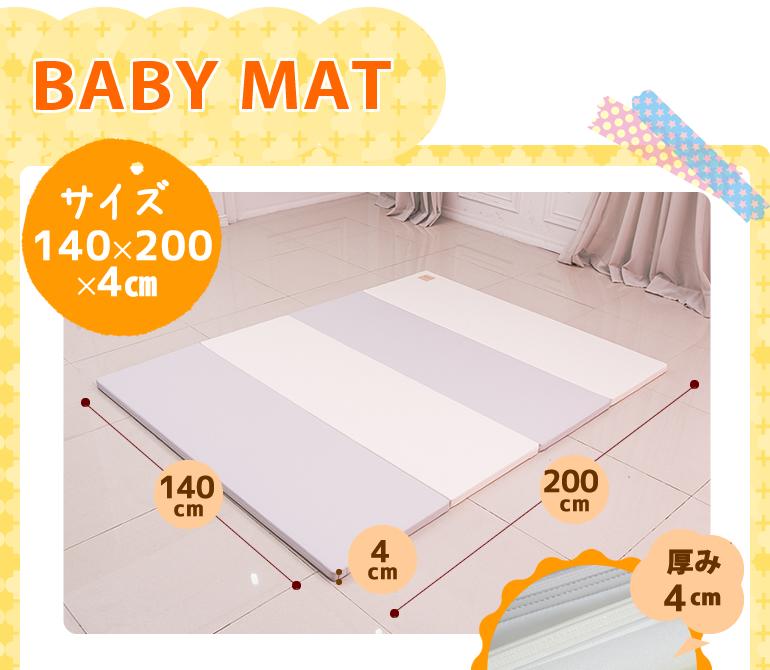 BABY MAT サイズ140x200x4�