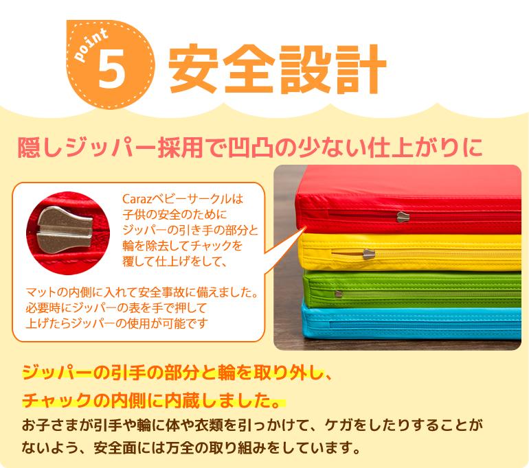 5安全設計